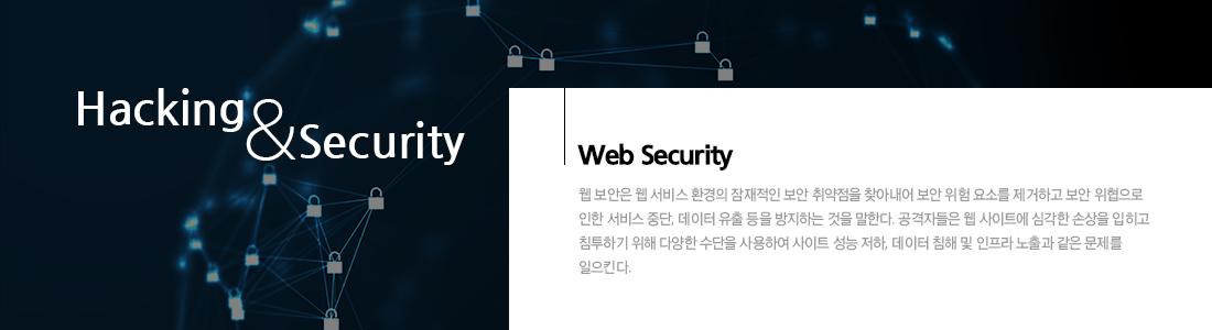 웹 해킹 & 보안